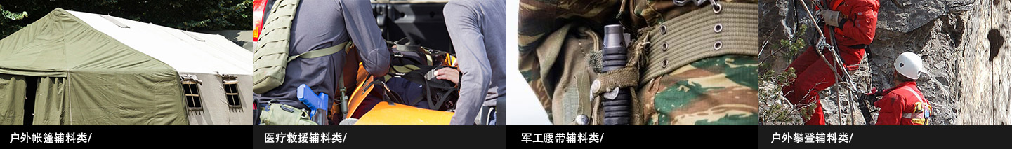 尼龙斜纹织带-深圳敬业辅料供应链有限公司